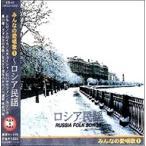 ロシア民謡 ベスト / オムニバス  (CD)KB-47-KS
