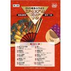 DVDカラオケ ゴールデンヒット10 -女の演歌-/カラオケ (DVD) KCB-106