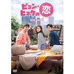 2019.05.10発売 ピョン・ヒョクの恋 DVD-BOX1 /  (DVD) KEDV644-TC