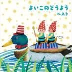 (���ޤ���)�褤���Τɤ��褦 �٥��� / (Ƹ��/����) (CD) KICW-5911-SK