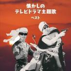 (���ޤ���)�������Υƥ�ӥɥ����� �٥��� / ����˥Х� (CD) KICW-5934-SK