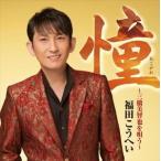 (おまけ付)憧~三橋美智也を唄う~ / 福田こうへい (CD) KICX-990-SK