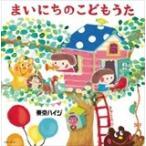 (おまけ付)東京ハイジ まいにちこどもうた〜はみがき・トイレ・おきがえに役立つ (2CD+DVD) KIZC-351-SK