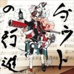 (おまけ付)ダウトの行進(豪華な通常盤)/ 空想委員会 (CD+DVD) KIZC-353-SK