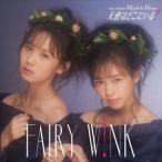 (おまけ付)天使はどこにいる? (TypeA) / fairy w!nk