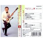 寺内タケシとブルージーンズ1 津軽じょんがら節 (こちらの商品は7曲入CDです!!) (CD) KKC-1030