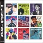 想い出の流行歌 1963年 / オムニバス(CD) KLCD-004-KEEP
