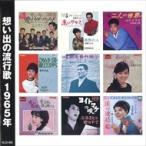 想い出の流行歌 1965年 / オムニバス(CD) KLCD-006-KEEP