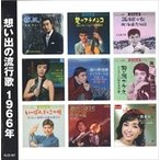 想い出の流行歌 1966年<昭和41年> / オムニバス(CD) KLCD-007-KEEP