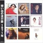 想い出の流行歌 1971年<昭和46年> / オムニバス(CD) KLCD-012-KEEP