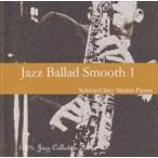 ジャズ バラッド スムース 1 スタン・ゲッツ チャーリー・パーカー チェット・ベイカー (CD)KPTC-3040