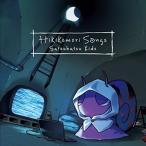 (おまけ付)2018.05.30発売 Hikikomori Songs / Satsubatsu Kids (CD) KSLM-147-SK
