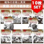 実録 太平洋戦争史 セット DVD10枚組 KVD-3101-3110S-KEEP