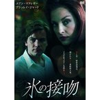 そふと屋プラチナ館で買える「氷の接吻 / (DVD LBXS-022-ARC」の画像です。価格は540円になります。