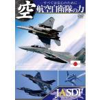 航空自衛隊の力 �すべては安心のために�  /   (DVD) LPDF-1003-LVP