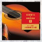 ギター で綴る 木村好夫 と演歌 倶楽部 人情演歌 人生いろいろ 兄弟仁義 花街の母 浪花節だよ人生は /  (CD)MCD-241-KEEP