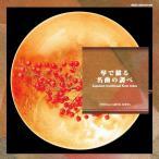 琴で綴る名曲の調べ 春の曲 六段の調 千鳥の曲 都の春 /  (CD)MCD-255-KEEP