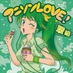 (おまけ付)アニソンLOVE  翠組 / オムニバス (CD)MHCL-2603-SK