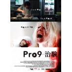 Pro9-治験 /  (DVD)MX-171B
