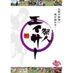 祭人(まつりんちゅー) エイサー 弐 (DVD) MX-330S