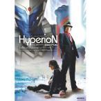 時空警察ハイペリオン/The MOVIE (DVD) MX-359S