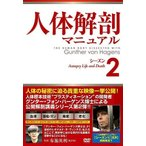 人体解剖マニュアル シーズン2(DVD)MX-535S