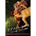 ラブストーリーズ コナーの涙/エリナーの愛情 /  (3DVD) MX-571S-MX