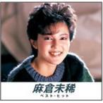 麻倉未稀 ベスト・ヒット (本人歌唱) (CD) NKCD-8006