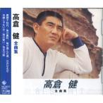 高倉健 全曲集 CD NKCD-8032