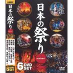 日本の祭り / (6枚組DVD) NMD-4000G-KEEP