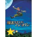 劇団四季 ファミリーミュージカル 魔法をすてたマジョリン / (DVD) NSDS-18052-NHK
