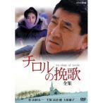 高倉健主演 チロルの挽歌 全集 / NHKドラマ (DVD)NSDS-6405-NHK
