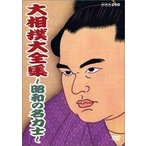 NHK DVD 大相撲大全集〜昭和の名力士〜  /  (DVD10枚組) NSDX-6917-NHK