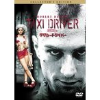 タクシードライバー (コレクターズ・エディション) / ロバート・デ・ニーロ (DVD) OPL-10019-1f