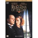 そふと屋プラチナ館で買える「日の名残り コレクターズ・エディション / (DVD OPL19665-HPM」の画像です。価格は980円になります。