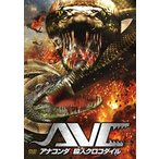 アナコンダ vs.殺人クロコダイル /  (DVD) OPL80620-HPM