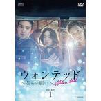 ウォンテッド~彼らの願い~ DVD-BOX1 / キム・アジュン、オム・テウン、チ・ヒョヌ (DVD) OPSDB642-SPO