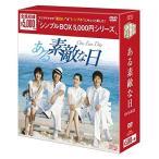 ある素敵な日 DVD-BOX(シンプルBOXシリーズ) OPSDC115-SPO