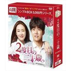 2度目の二十歳 DVD-BOX2 (シンプルBOXシリーズ) OPSDC159-SPO