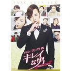 チャン・グンソクIN 「キレイな男」撮影密着メイキング 【DVD】 OPSDS1090-SPO