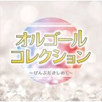 (���ޤ���)���르���륳�쥯�����?����֤��������? / ����˥Х� (CD) ORGC-2-SK