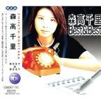 森高千里 BEST&BEST CD PBB-23
