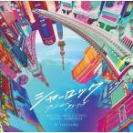 (おまけ付)フジテレビ系ドラマ「シャーロック」オリジナルサウンドトラック   TVサントラ (CD) PCCR690-SK