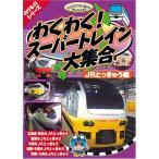 のりものシリーズ『わくわく!スーパートレイン大集合〜JRとっきゅう編』 (DVD) PF-03
