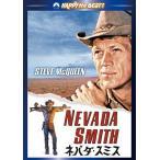 ネバダ・スミス (DVD) PHNE101915-HPM