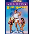 ブルー・ハワイ(DVD) PHNE107046-HPM