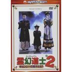 霊幻道士2 キョンシーの息子たち!  デジタル・リマスター版 日本語吹替収録版 /  (DVD) PHNE300207-HPM