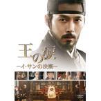 王の涙 −イ・サンの決断− / (DVD) PJBF1087-HPM