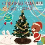 (おまけ付)カフェで流れるクリスマスピアノ20 JAZZ PIANO BEST COVERS / Moonlight Jazz Blue (CD)SCCD-371-TOW