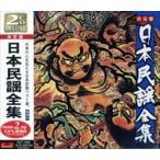 日本 民謡 全集 / オムニバス  (CD)SET-1009-JP